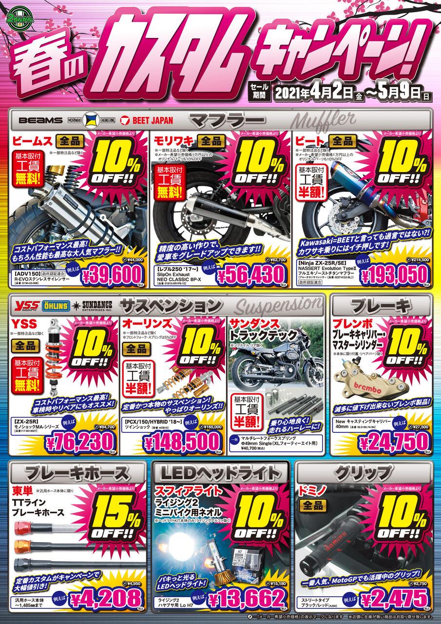 21y0402-0509_2rinkan-sale_custom (1)