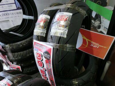 岡山 倉敷 福山 バイク車検 バイク任意保険 タイヤ0604 (1)