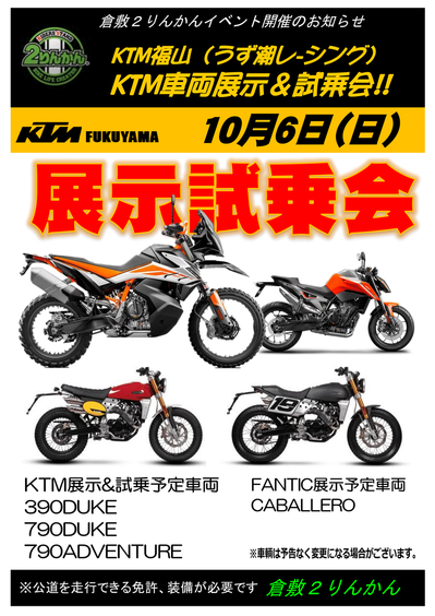 20191006KTM試乗会-1