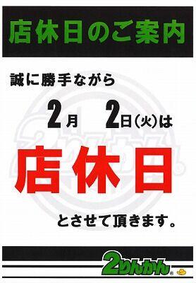岡山 倉敷 福山 バイク車検 バイク任意保険 冬物ウェア23