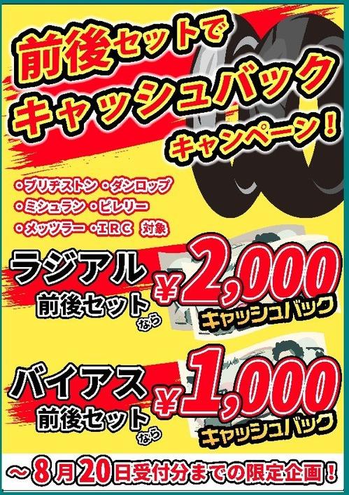 前後セット¥2000 20日