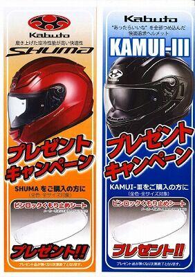 岡山 倉敷 福山 バイク車検 バイク任意保険 ヘルメット20 (1)