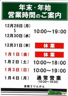 岡山 倉敷 福山 バイク車検 バイク任意保険 福袋21