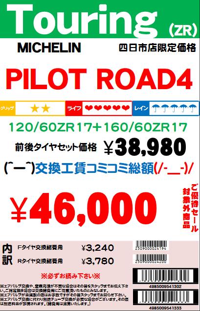 ROAD412060ZR1716060ZR17