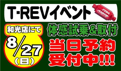 T-REVイベント ブログTOP