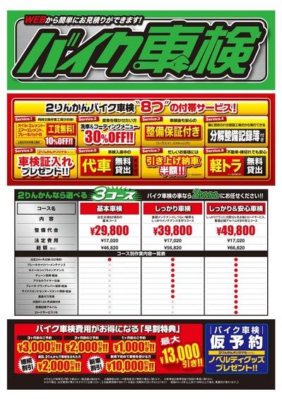 00車検料金表_A4