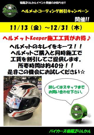 11月13日〜12月31日まで ヘルメットキーパーKeeper割引キャンペーン