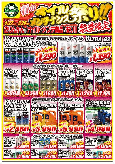 オイルメンテ祭り紙面_A3_L