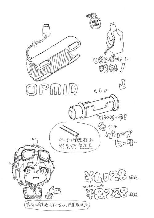 オプミッドotaku_page-0001