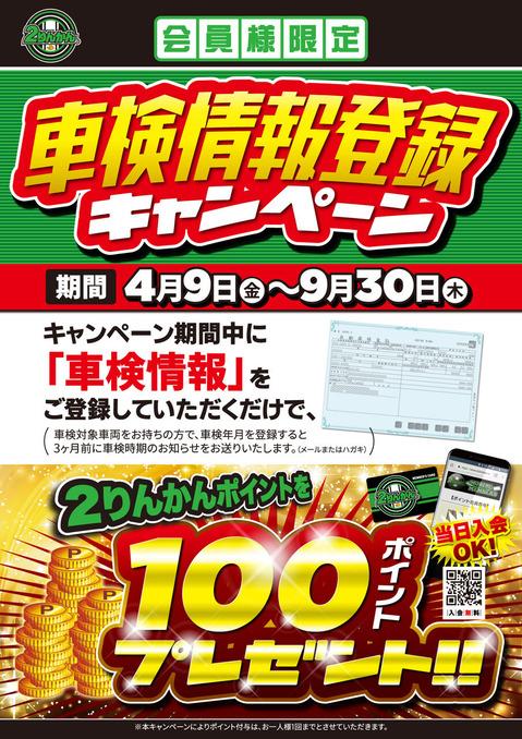 車検情報登録キャンペーン〜9.30