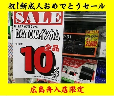daytonaインカム(^O^)