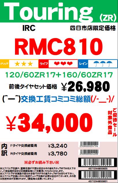 RMC81012060ZR1716060ZR17