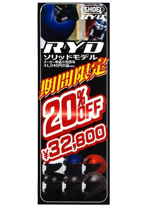 RYD期間限定