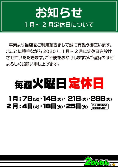 20y01-02_closed-TUE_p001