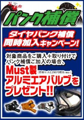 岡山 倉敷 福山 バイク車検 バイク任意保険 タイヤ0311 (5)