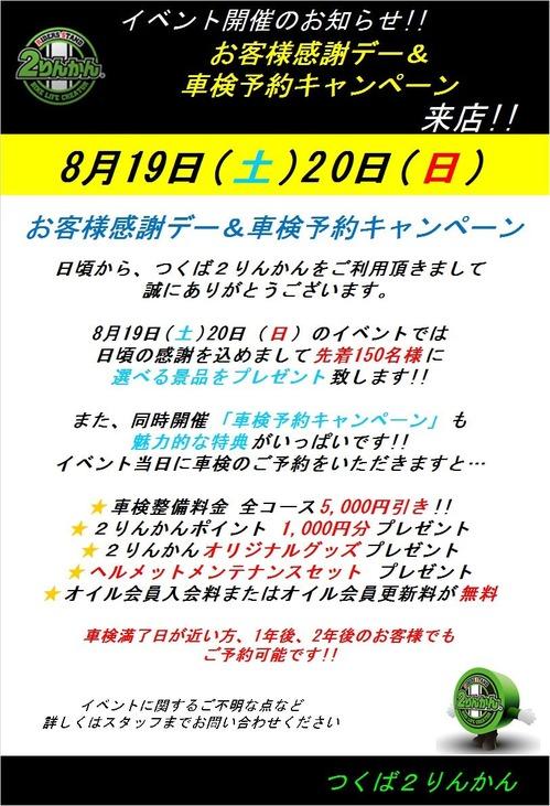 車検イベント8月19日