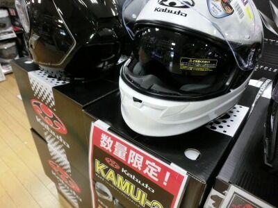岡山 倉敷 福山 バイク車検 バイク任意保険 ヘルメット17 (3)