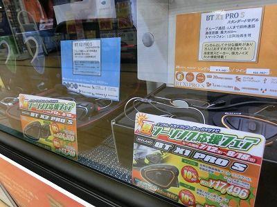 岡山 倉敷 福山 バイク車検 バイク任意保険 B+COM (3)