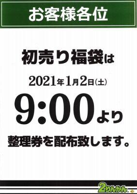岡山 倉敷 福山 バイク車検 バイク任意保険28
