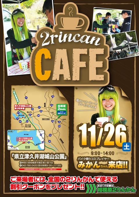2rinkan-Cafe_Tsukuiko-Park_A2