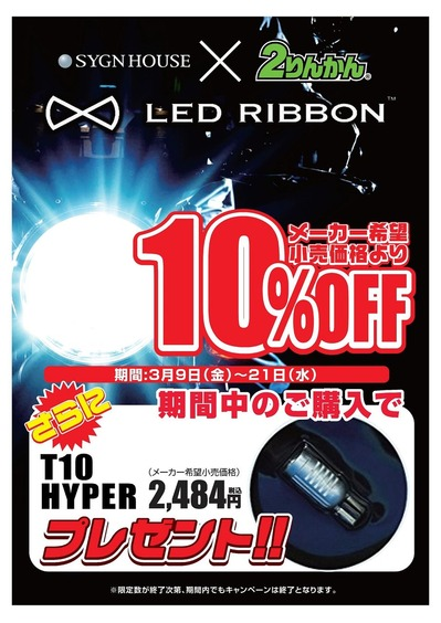 サインハウス_LED_CP-A4