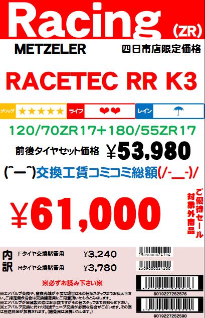RRK312070ZR1718055ZR17