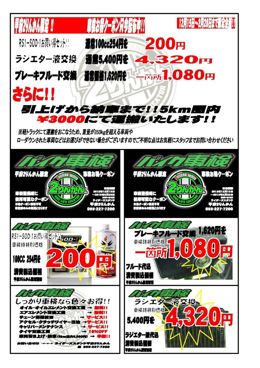 甲府車検チケットPOP0001
