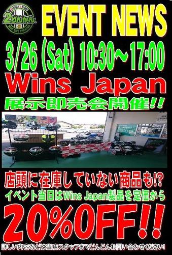 Wins 緑2りんかん