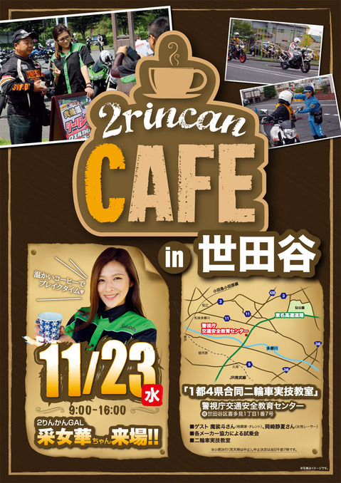 2rinkan-Cafe_161123_A2