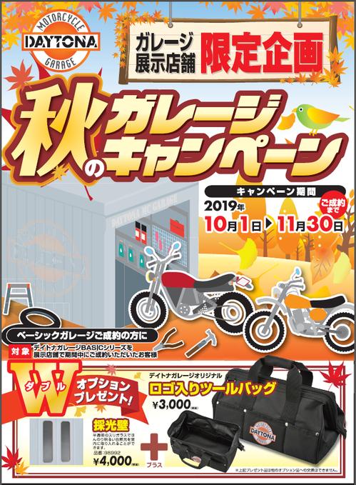 デイトナバイクガレージ秋キャンペーン