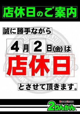 岡山 倉敷 福山 バイク車検 バイク任意保険 バッテリー (2)
