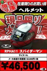 特価RPHA11_スパイダーマン_L