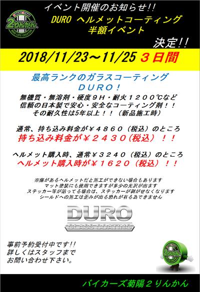 DUROイベント菊陽