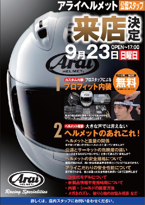 9月23日アライヘルメットイベント