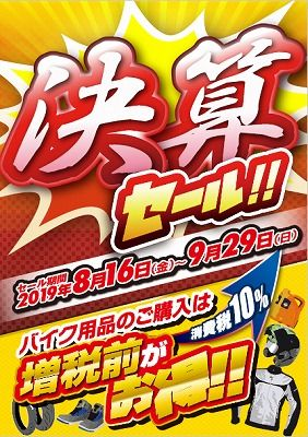 54岡山 倉敷 福山 バイク車検 バイク任意保険