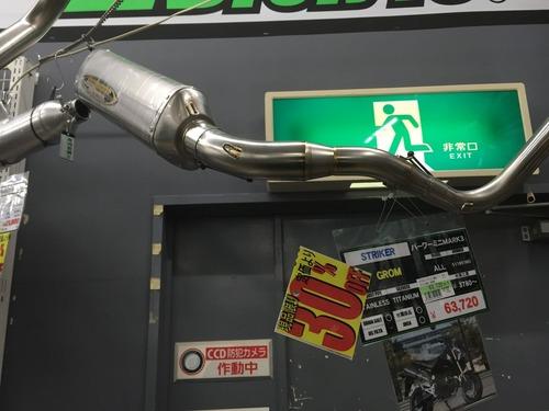 バイク用品 車検 洗車 修理 兵庫 西宮 宝塚 伊丹 三田 尼崎 神戸