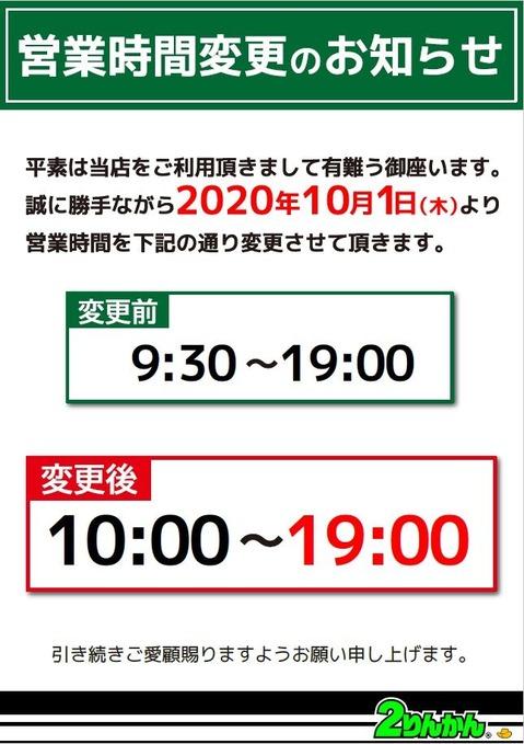 広島営業時間