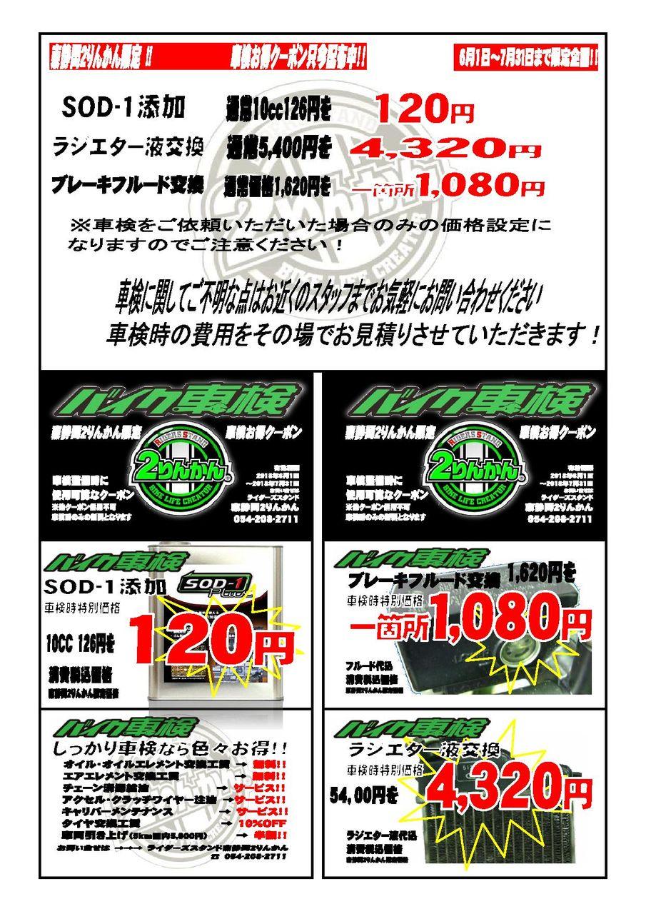 東静岡車検チケットPOP0001