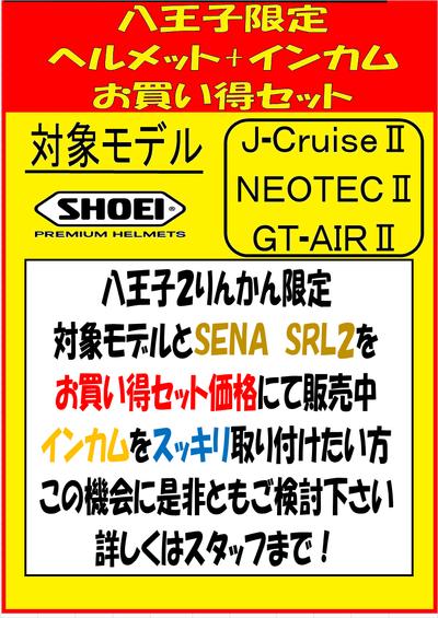 SHOEI�シリーズセットPOP