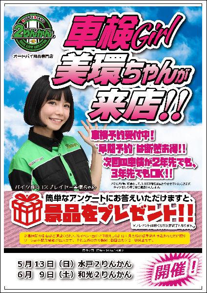 18Y05-06_車検CIRL_L