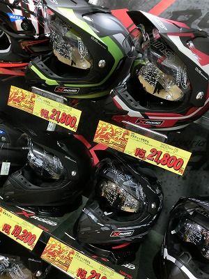岡山 倉敷 福山 バイク車検 バイク任意保険 ヘルメット52 (1)