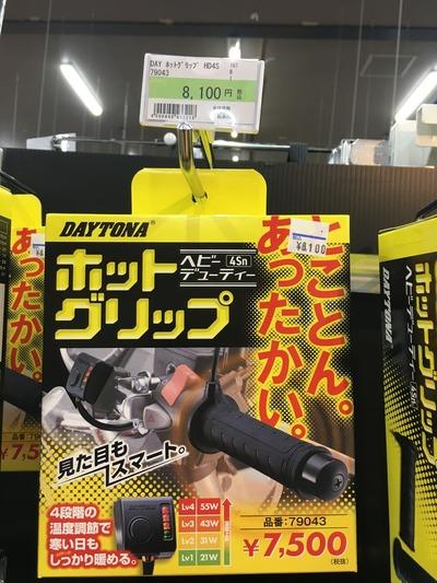 熊本菊陽ホットグリップ (5)