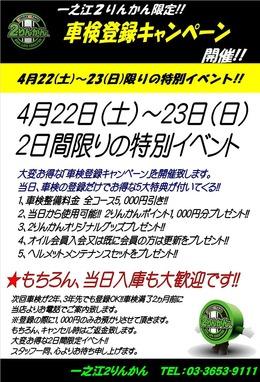 4月車検イベントPOP