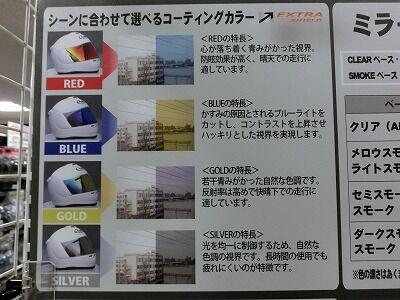 岡山 倉敷 福山 バイク車検 バイク任意保険 ヘルメット28 (6)
