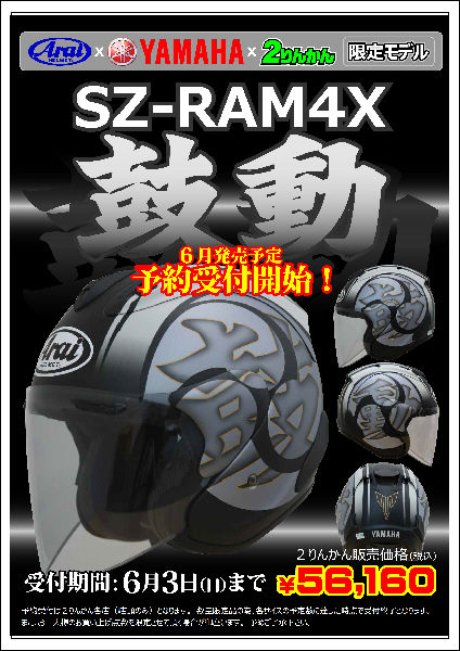 ARA_S-RAM4X鼓動_予約S-A4_L