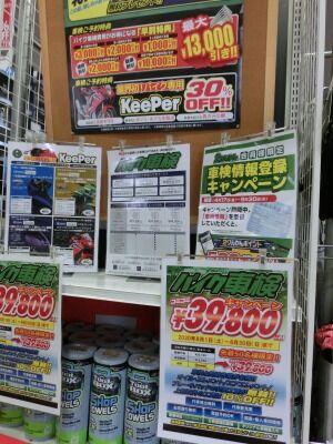 岡山 倉敷 福山 バイク車検 バイク任意保険 080801