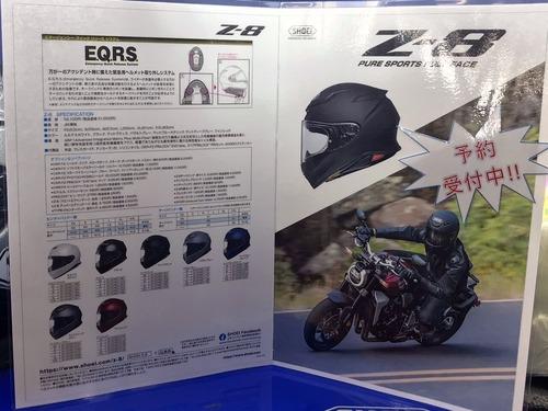 Z-8予約