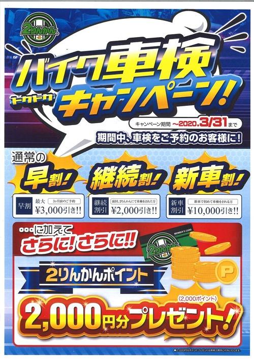 車検キャンペーン
