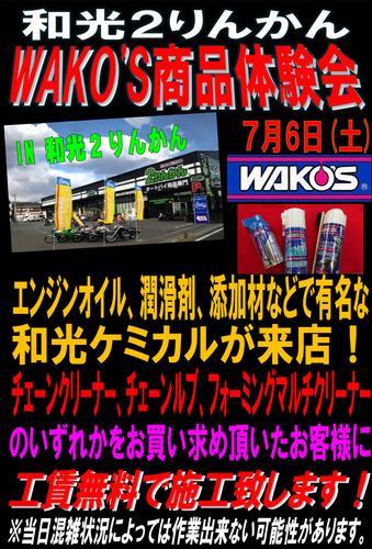 wakos体験会