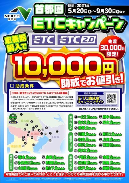首都圏ETC助成CP_21y0520-0930_A3_page-0001